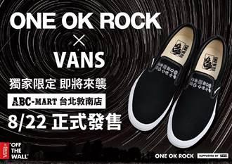 ONE OK ROCK×VANS SLIP-ON LIMITED 搖滾狂潮來襲!ABC MART 台北敦南8/22(六)獨家限定發售