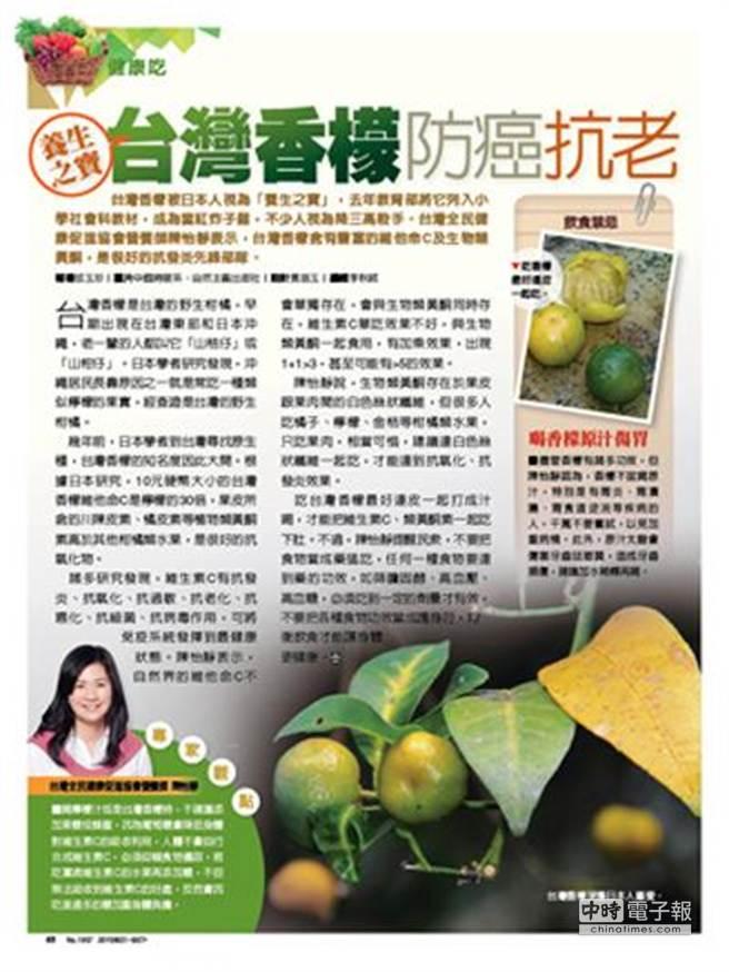 養生之寶 台灣香檬防癌抗老。(時周提供)