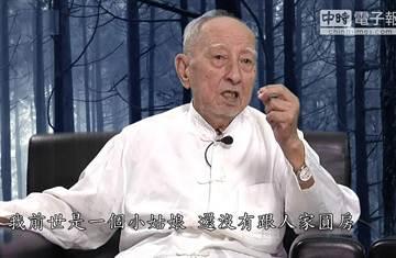 中國人怕鬼、西洋人也怕鬼 司馬中原來了...
