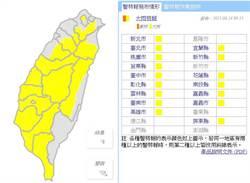 颱風外圍環流影響 18縣市防大雨