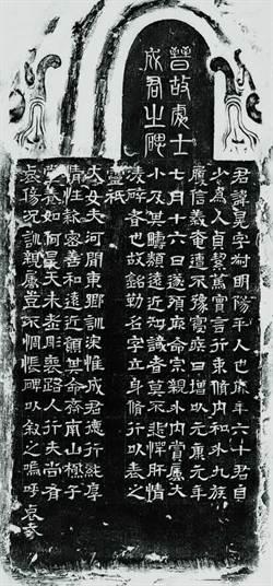 石刻唐書 千唐誌齋藏石精品拓片展-西晉成晃墓誌銘