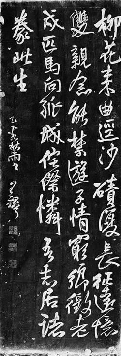 石刻唐書 千唐誌齋藏石精品拓片展-清王鐸書《柳花》中堂
