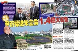 《周刊王》獨家揭露 尹衍樑送朱立倫1.4億大紅包