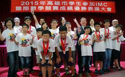 IMC國際數學競賽  高雄市選手表現優異