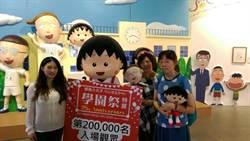 小丸子特展人次破20萬 遠自大連的民眾驚喜獲禮