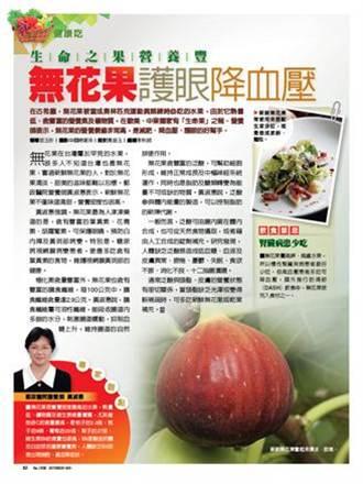 《時報周刊》生命之果營養豐 無花果護眼降血壓