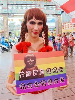 同志扮鬼娃、貞子 宣揚婚姻平權