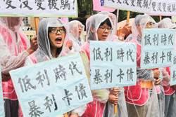 卡債受害人自救會 行政院前抗議