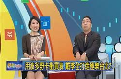 【網路酸辣湯】議員李彥秀:波多野卡決策是市長室欽點!