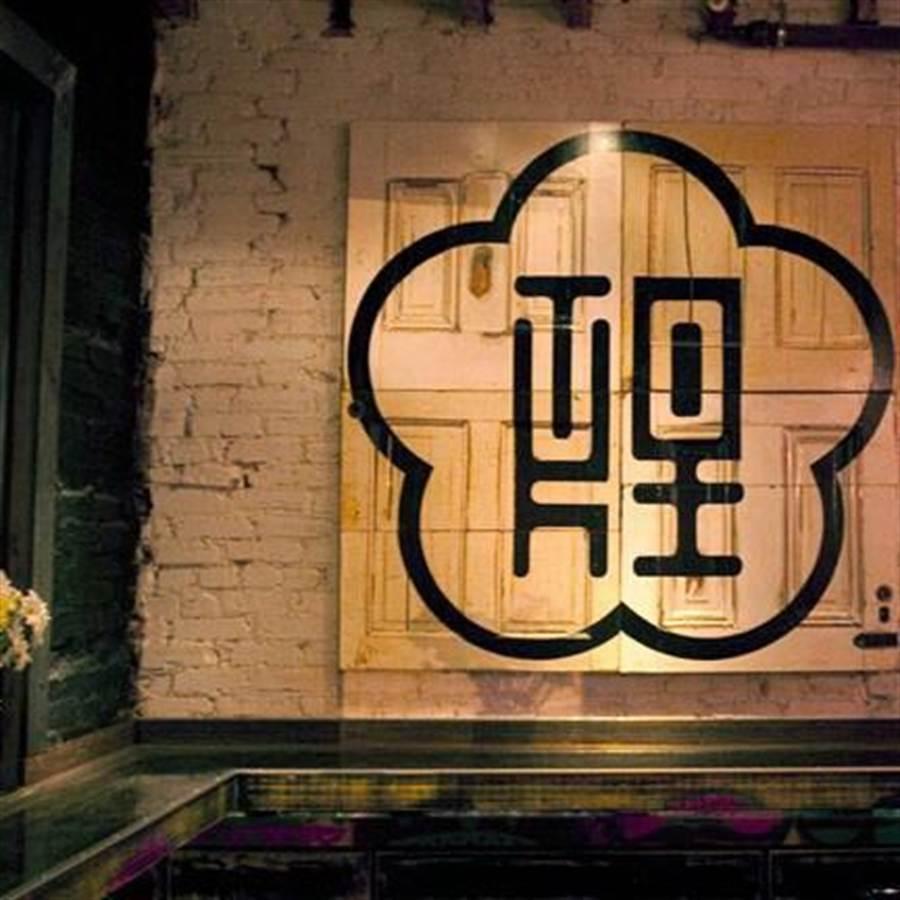位在美國華府的〈Toki Underground〉餐廳logo,用我國國花梅花圖案作外框,這是餐廳主人兼主廚Erik楊鎮宇「台北記憶」的一部份。(圖/楊鎮宇)