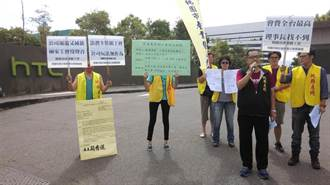 宏達電裁員工會無作為 產業總工會舉牌抗議