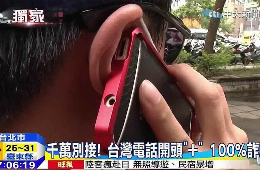 詐騙集團新花招/圖截自中天新聞