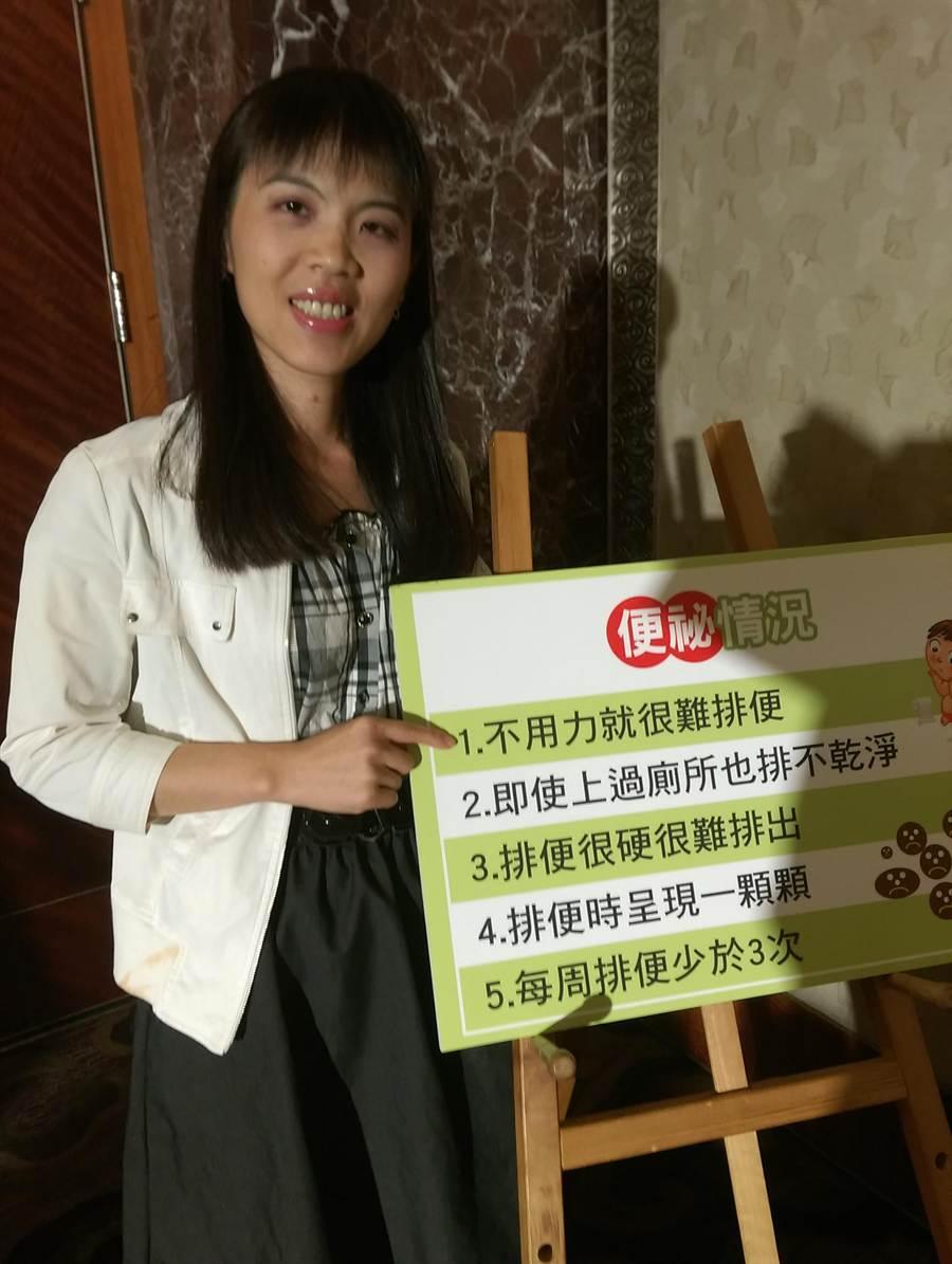 受便秘困擾長達20年的楊小姐表示,若出現看板上症狀,就應警覺改善便秘。(林宜慧攝)