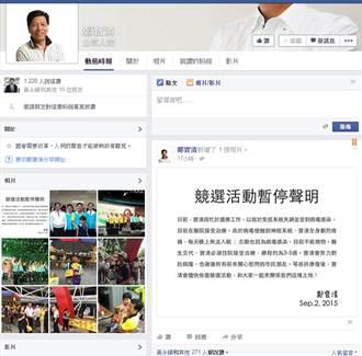 立委參選人鄭寶清染病 宣布暫停競選活動