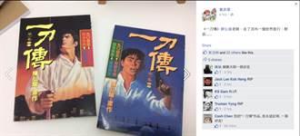 《一刀傳》作者 漫畫家陳弘耀離世
