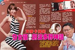 《時報周刊》天使卡揭密 9女優連手創波多野神話