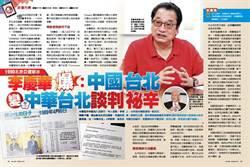 《時報周刊》1990北京亞運破冰 李慶華爆:中國台北變中華台北談判祕辛
