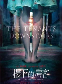 九把刀最貼近人性的驚悚小說《樓下的房客》將搬上大銀幕!搶先看超前導預告片