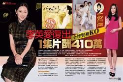 全智賢被KO 李英愛時隔12年復出 1集片酬410萬