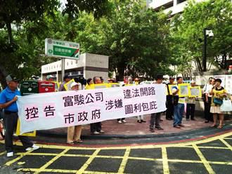 富駿公司疑違法開發 自救會指市府圖利包庇