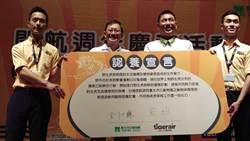 台灣虎航加入臺北市立動物園動物認養行列