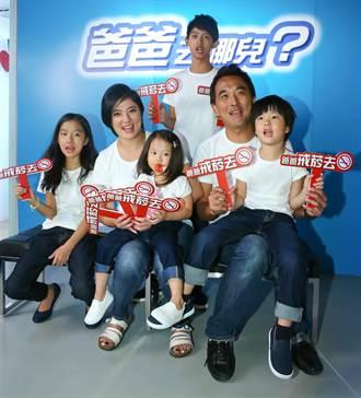 爸爸去哪兒?蔡岳勳全家總動員拍公益廣告