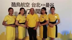 酷鳥10月首航台灣 限量0元機票大放送