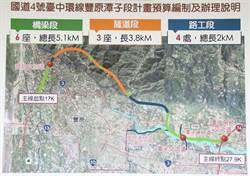 國道4號豐潭段後年動工 串連台中高快速公路網