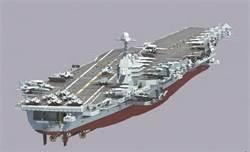 陸首艘國產航母 非為台海決戰