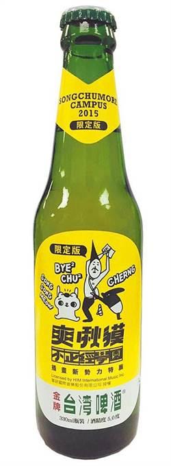 台酒支持台灣文創 推出限量瓶身造成搶購