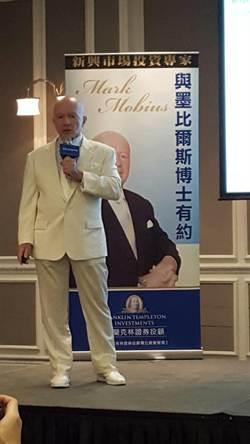 新興市場教父墨比爾斯:台灣應再降稅