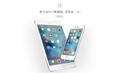 iOS 9作業系統16日免費升級