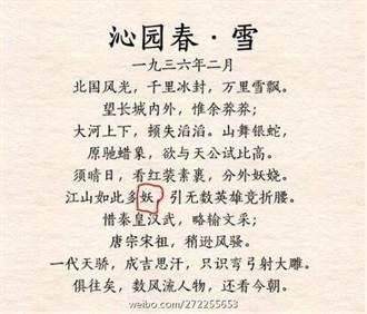 黨媒刊毛詩 江山如此多「妖」