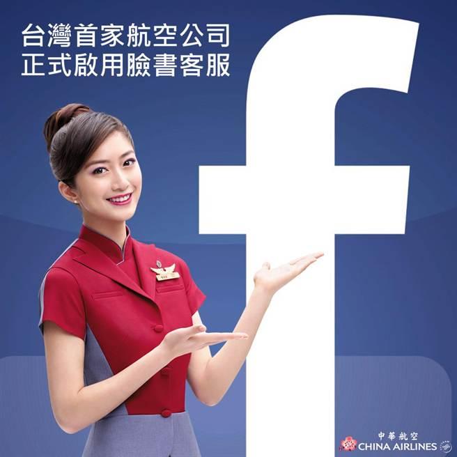 華航推出臉書中文客戶服務。(圖:華航提供)