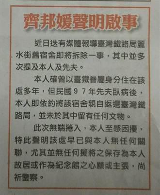 作家齊邦媛發表聲明:無保存故居的心願或主張