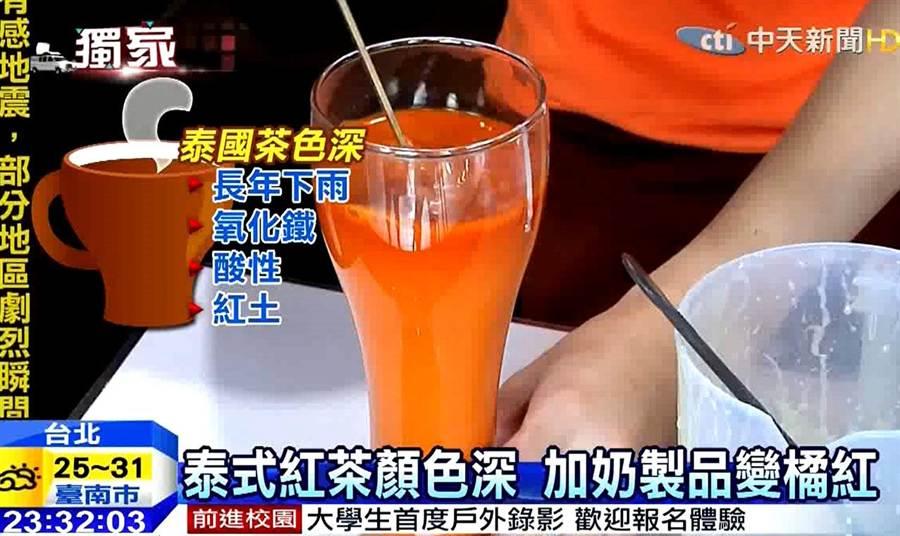 橘紅色泰式奶茶 全因茶葉加色素?/圖截自中天新聞
