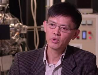 美華裔教授郗小星被冤為陸間諜 檢撤銷指控
