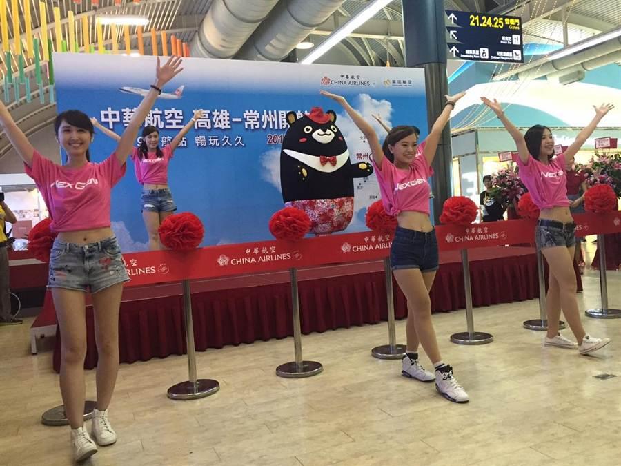 華航高雄、常州16日首航,空姐和「高雄熊」載歌載舞。(張啟芳攝)