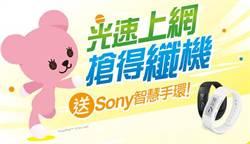 Sony 粉紅絲帶快樂跑 申辦So-net 送Sony智慧手環