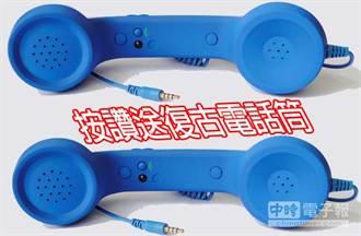 暑假在家看「電視」 COCO PHONE-「Retro」聽筒送給您