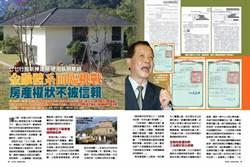 《時報周刊》七七行館新棟建照使用執照撤銷 金融體系面臨挑戰 房產權狀不被信賴