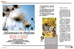 《時報周刊》Adventures in Perfume 香味大冒險
