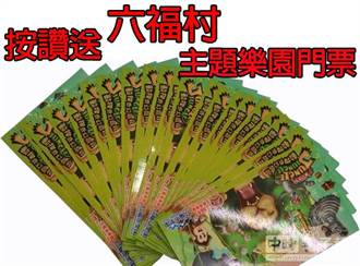 中時電子報送您去六福村主題遊樂園玩