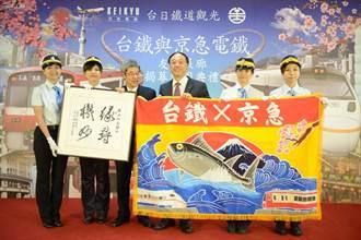 「台日鐵道觀光」友好展廊揭幕儀式