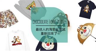 可愛又迷人的淘氣角色~花栗鼠兄弟CHIP 'N' DALE這次攜手:CHOCOOLATE鬧翻潮流界