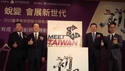 台灣會展週 首次舉辦亞洲會展青年論壇