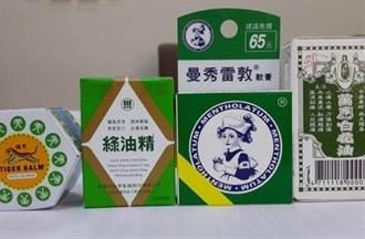 曼秀雷敦、綠油精遭罰 立委:原料違法進口超過40年
