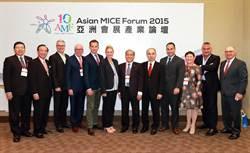 2015年亞洲會展產業論壇 10周年盛大登場