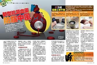 《時報周刊》新型抗凝血藥 防腦中風