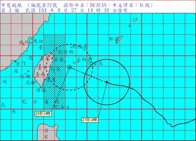 中颱「杜鵑」來勢洶洶,氣象局在今(27)日上午8時30分發布海上颱風警報,最快將在傍晚發布陸上颱風警報。(翻攝自中央氣象局網站)